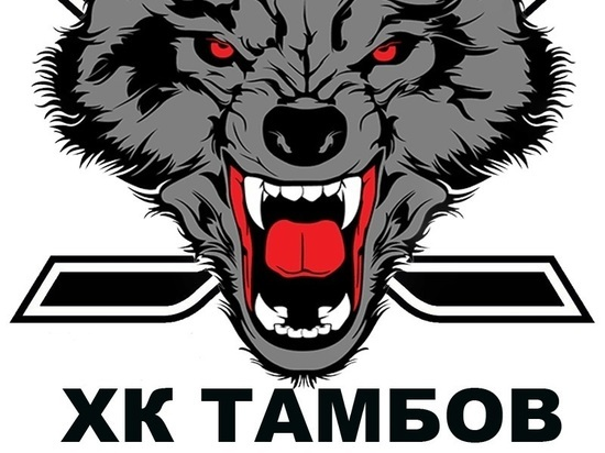 ХК «Тамбов» приступил к тренировкам