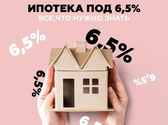 Эксперты: 30% выдачи по программе льготной ипотеки под 6,5% приходится на ЦФО