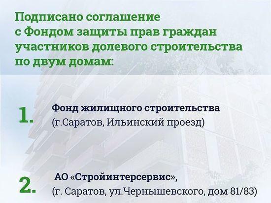 Подписано соглашение по еще двум догостроям в Саратове