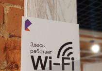 «Ростелеком» занял первое место по количеству публичных точек Wi-Fi- доступа