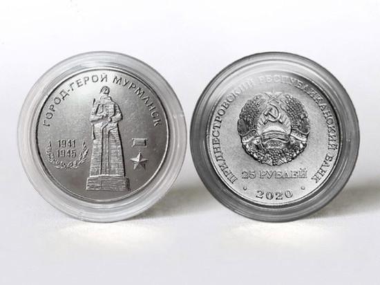 В Приднестровье выпустили монету с Мурманском