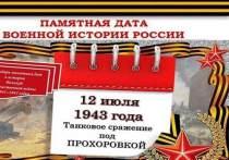 77 лет Прохоровскому сражению: какие книги читать об этой битве
