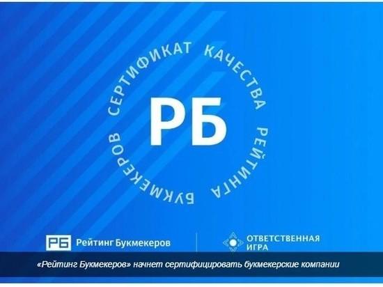 В России начнется процесс сертификации букмекерских компаний