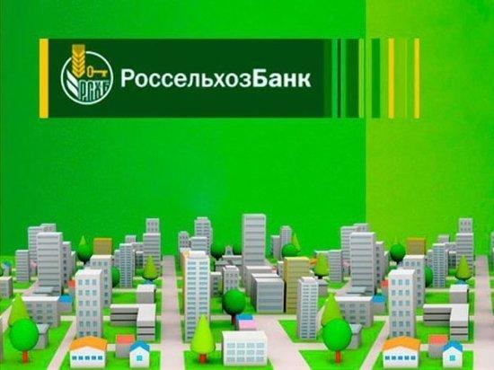 В июне 2020 года в 3 раза увеличилось количество заявок на получение льготной ипотеки от клиентов РСХБ