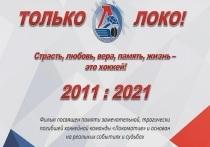 В Ивановской области пройдут съемки о погибшей хоккейной команде