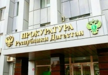 В прокуратуре Дагестана очередная отставка