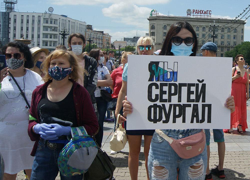 """На митинге в поддержку Фургала заметили """"голуновские"""" лозунги: кадры из Хабаровска"""