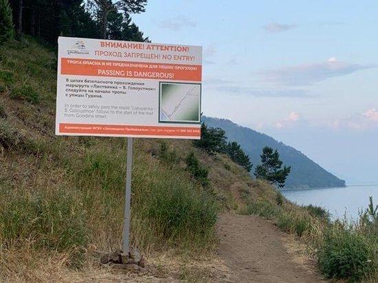 В начале опасной тропы в Листвянке, где погибла девочка, установили табличку с предупреждением