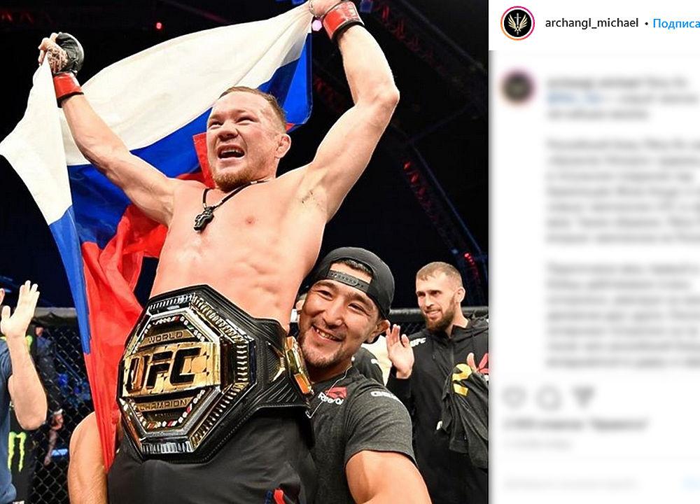 Россиянин Петр Ян стал чемпионом UFC: фотопуть бойца к победе