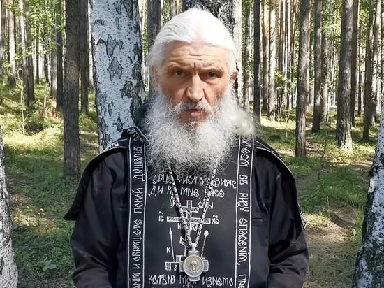 Схиигумен Сергий потребовал от Путина уйти в отставку