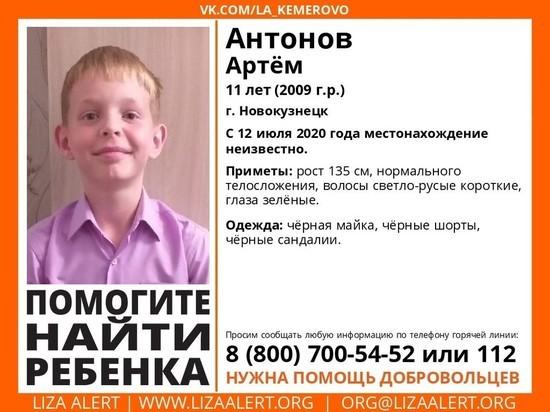 11-летний мальчик пропал без вести в Кузбассе