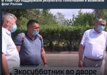 В Улан-Удэ провели субботник в поддержку поправок в Конституцию РФ