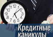 В ярославском отделении Бака России пояснили: можно отказаться от кредитных каникул без потерь