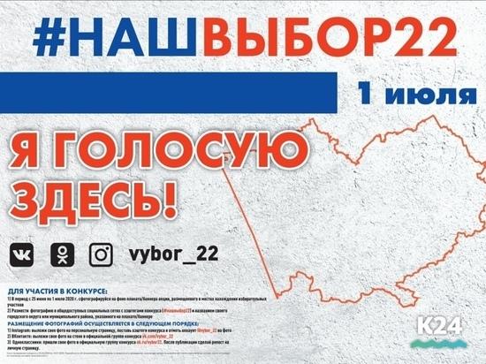 Участники фотоконкурса телеканала «Катунь 24» обратились в прокуратуру