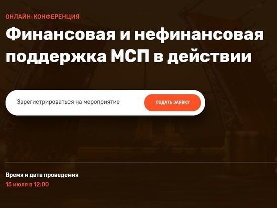 Предпринимателям Петербурга расскажут о финансовой и нефинансовой поддержке МСП в период пандемии