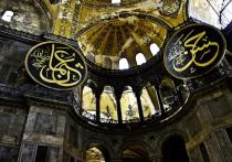 Анкара отвергла критику по поводу смены статуса собора Святой Софии