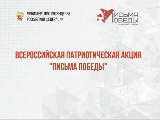 Тюменцы приняли участие во Всероссийской патриотической акции «Письма Победы»