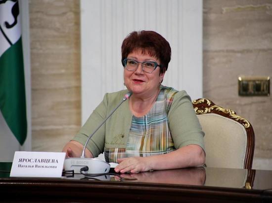 Наталья Ярославцева вновь стала министром культуры Новосибирской области Новосибирской области
