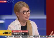 """Экс-премьер Украины Юлия Тимошенко обвинила действующего главу украинского государства Владимира Зеленского в том, что он """"передает"""" страну под контроль """"международных финансовых спекулянтов"""""""
