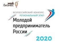 Чеховских предпринимателей пригласили на конкурс