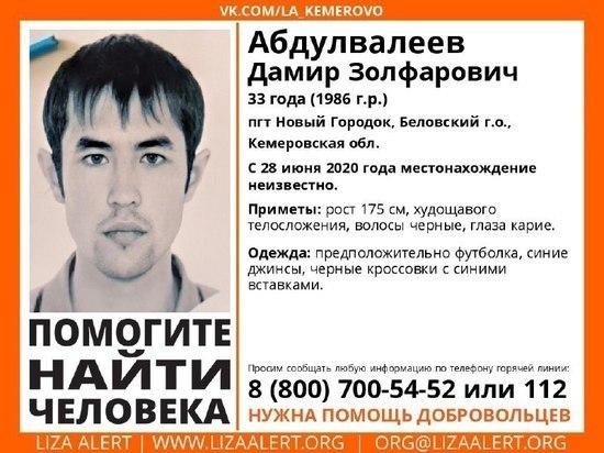 Кузбассовец ушёл из дома в конце июня и не вернулся