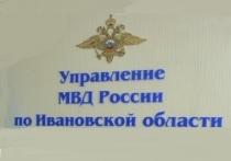 Сводные отряды полицейских из Ивановской области отправились служить на Северный Кавказ