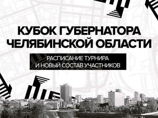 В Кубке Губернатора Челябинской области по хоккею - новый состав участников
