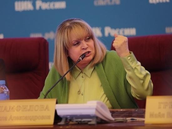 Памфилова призвала перенести Единый день голосования с сентября