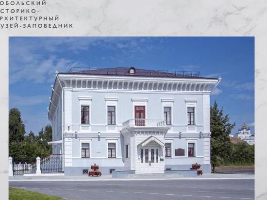 Тобольский музей расскажет об императорской семье с помощью виртуального тура