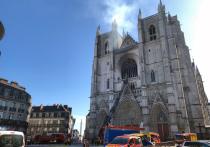 Пожар вспыхнул рано утром в субботу в готическом соборе во французском городе Нант