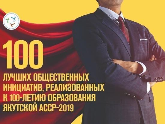 К 100-летию ЯАССР реализуют 100 лучших общественных инициатив