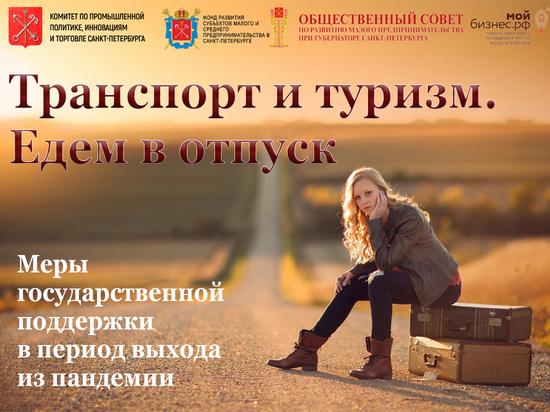 В Петербурге обсудят особенности турсезона 2020 года