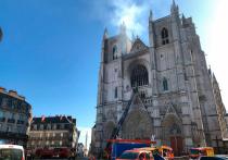 Среди самых громких новостей минувших выходных – сообщение о пожаре в знаменитом кафедральном соборе французского Нанта