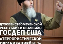 В Чечне Госдеп США объявили террористической организацией №1