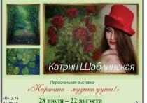Серпуховская художница решила провести выставку в Пущино