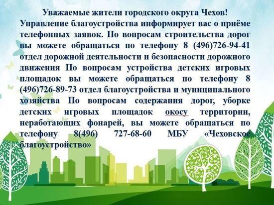 Жителей Чехова оповестили о приеме телефонных заявок по вопросам благоустройства