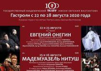 Кузбасс первым примет после перерыва в работе Большие гастроли знаменитого на весь мир театра