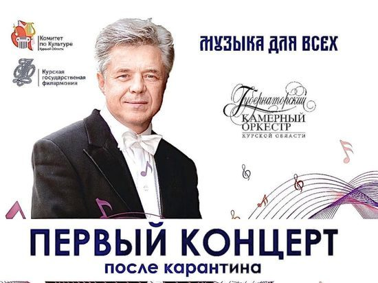 Курский губернаторский оркестр даст первый концерт