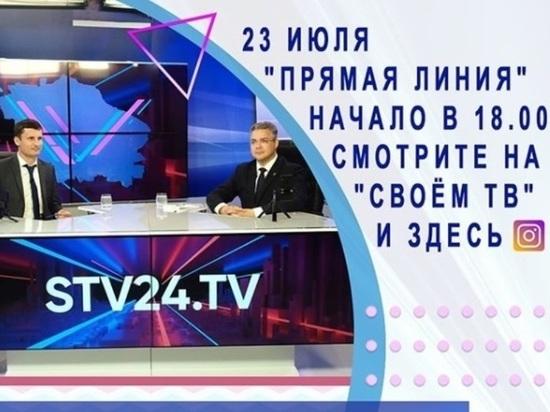 Жители Ставрополья могут задать вопросы губернатору Владимиру Владимирову