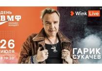 День ВМФ с Гариком Сукачевым и Чижом — в видеосервисе Wink