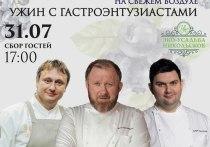 Ивлев приезжает в Рыбинск и будет готовить для всех гостей