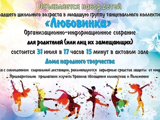 В Тверской области возобновили деятельность детский танцевальный коллектив