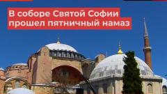 Собор Святой Софии снова стал мечетью: видео пятничного намаза