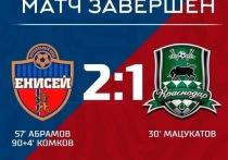 «Енисей» одержал волевую победу в товарищеском матче с «Краснодаром-2»