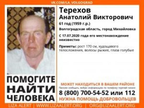 В Волгоградской области бесследно пропал пенсионер