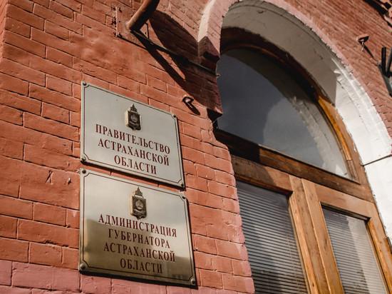 В Астрахани назначен новый руководитель администрации губернатора
