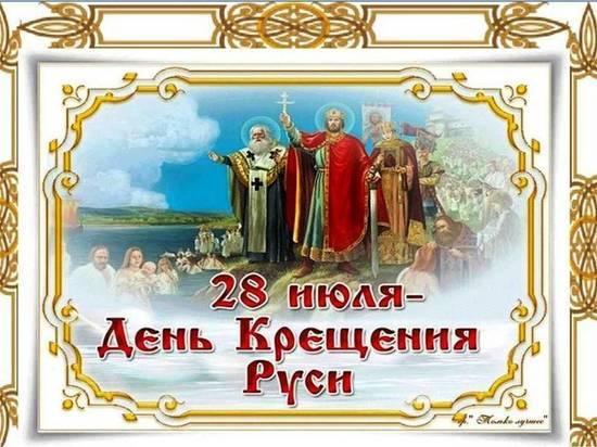 «Именно здесь, в Крыму, в древнем Херсонесе, или, как его называли русские летописцы – Корсуни, принял крещение князь Владимир, а затем крестил всю Русь».