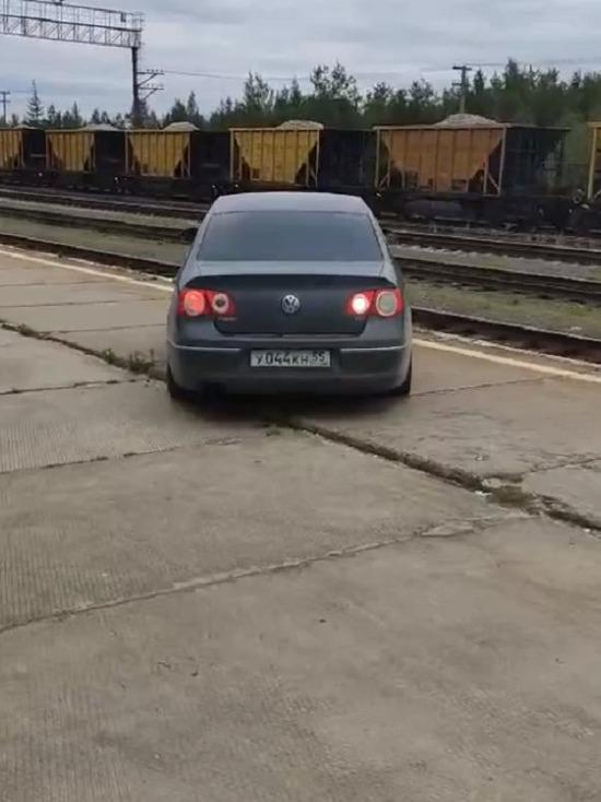 В Пуровске по железнодорожной станции прокатилась иномарка
