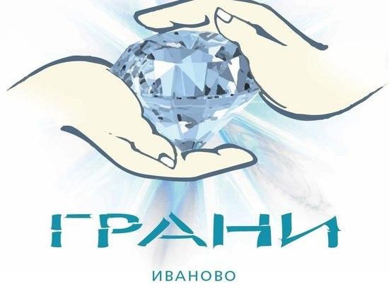 Ивановская инвалидная организация «Грани» запустила новый проект
