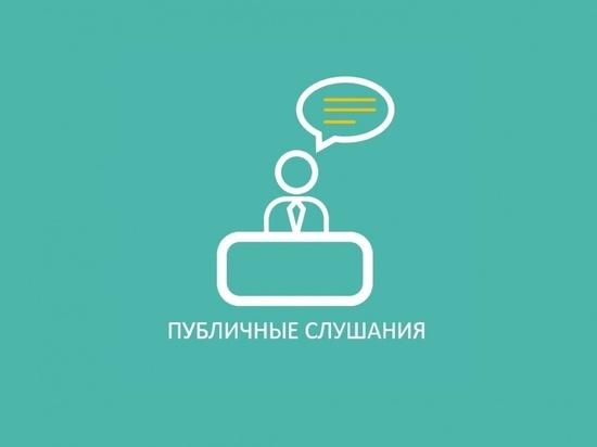 Власти просят кировчан высказаться на публичных слушаниях
